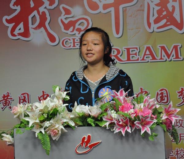 """我校举行""""美丽中国 我的中国梦"""