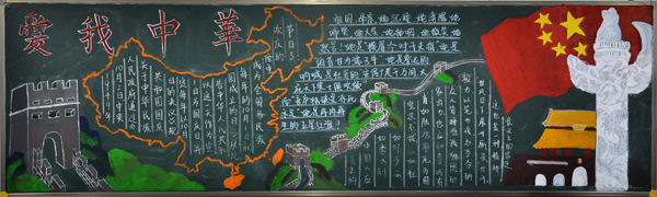 """我校举办""""庆国庆""""黑板报比赛"""